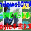Windows10手書きIMEパッドとグーグル文字入力の出し方