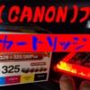 キャノンのプリンターでインクカートリッジ交換の方法