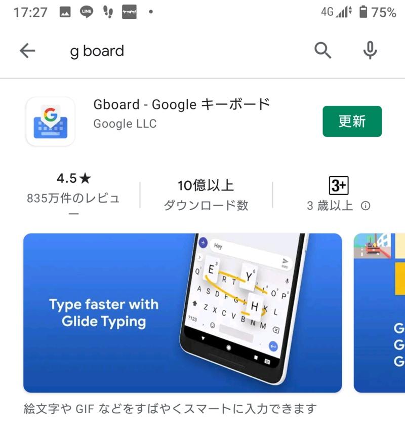 IMEパッドの代替G-board
