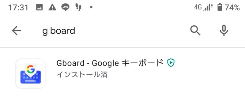 G-boardアプリ