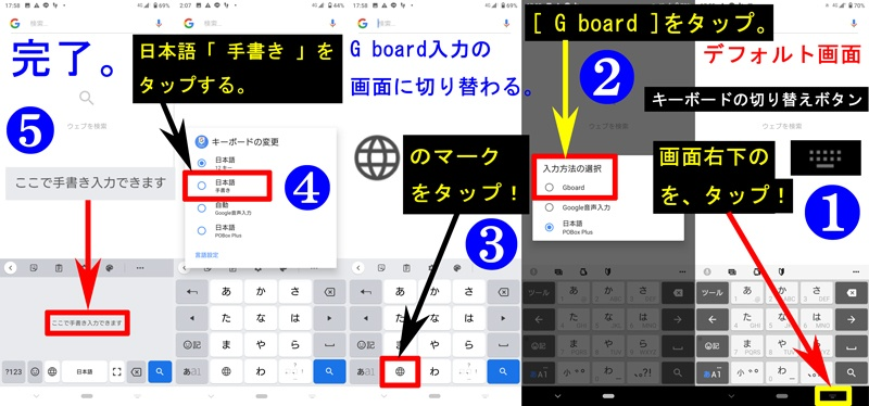 G-board手書き画面の出し方