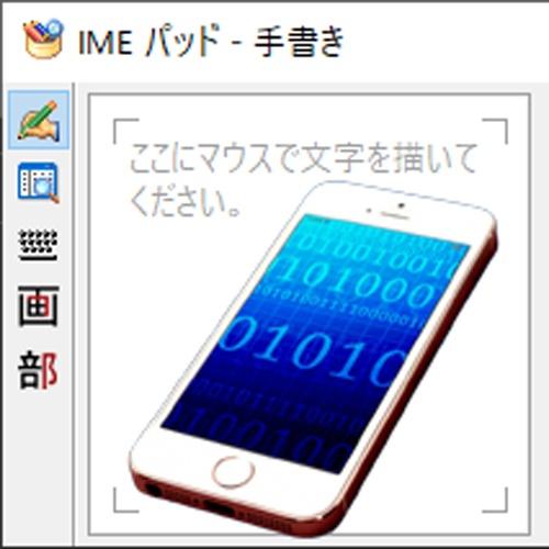 MicrosoftのIMEパッド手書きをスマホで出来るか